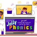 شهادات تقدير للمتميزين المشاركين في كورس جولي فونيكس ( Jolly Phonics )