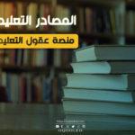 وزارة التربية والتعليم تعلن عن توزيع المناهج الدراسية للفصل الدراسي الثاني2021 للصفوف من الرابع الابتدائي وحتى الثاني الإعدادي